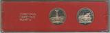 """Советские памятные монеты,""""Бородино"""""""