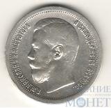 50 копеек, серебро, 1896 г., Парижский монетный двор
