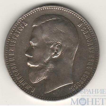 1 рубль, серебро, 1898 г., АГ