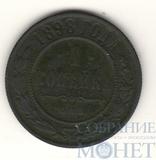 1 копейка, 1898 г., СПБ