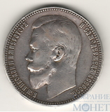 1 рубль, серебро, 1901 г., ФЗ