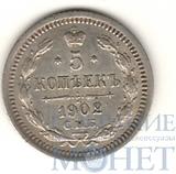 5 копеек, серебро, 1902 г.