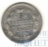5 копеек, серебро, 1905 г.