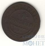 1 копейка, 1906 г.