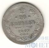 20 копеек, серебро, 1907 г., СПБ ЭБ