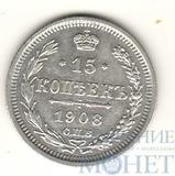 15 копеек, серебро, 1908 г., СПБ ЭБ