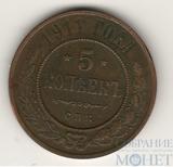 5 копеек, 1911 г.