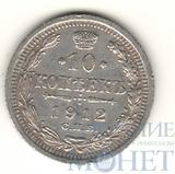 10 копеек, серебро, 1912 г., СПБ ЭБ