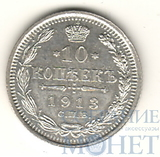 10 копеек, серебро, 1913 г., СПБ ВС