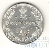 20 копеек, серебро, 1914 г., СПБ ВС