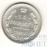 15 копеек, серебро, 1915 г., ВС