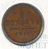 1/2 копейки , 1915 г.