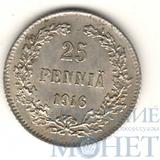 Монета для Финляндии: 25 пенни, серебро,  1916 г.