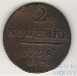 2 копейки, 1798 г., АМ