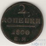 2 копейки, 1800 г., ЕМ