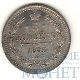 5 копеек, серебро, 1886 г.