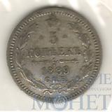 5 копеек, серебро, 1889 г.