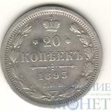 20 копеек, серебро, 1893 г.