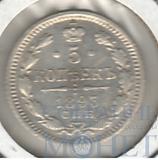5 копеек, серебро, 1893 г.