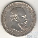 1 рубль, серебро, 1894 г.