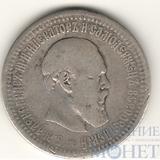 50 копеек, серебро 1894 г.