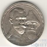 1 рубль, серебро, 1913 г., выпуклый чекан, 300 лет дома Романовых