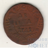 Деньга, 1741 г., Биткин -  R