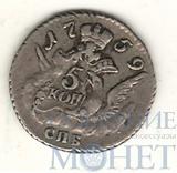 5 копеек, серебро, 1759 г.