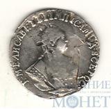 гривенник, серебро, 1747 г.