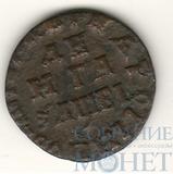 деньга, 1715 г., Биткин - R