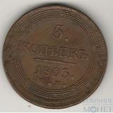 5 копеек, 1803 г., ЕМ