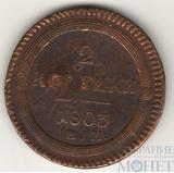 2 копейки, 1803 г., ЕМ, Биткин - R1