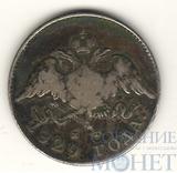 20 копеек, серебро, 1829 г., СПБ НI