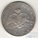 1 рубль, серебро, 1831 г., СПБ НГ