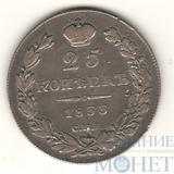 25 копеек, серебро, 1833 г., СПБ НГ