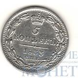 5 копеек, серебро, 1833 г., СПБ НГ