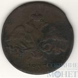 2 копейки, 1837 г., ЕМ НА