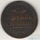 3 копейки, 1842 г.