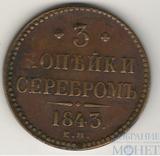 3 копейки, 1843 г., ЕМ