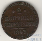 2 копейки, 1843 г., ЕМ