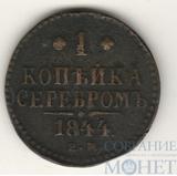 1 копейка, 1844 г., ЕМ