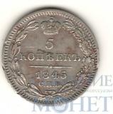 5 копеек, серебро, 1845 г.,СПБ КБ, хвост орла - 9 перьев
