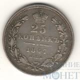 25 копеек, серебро, 1847 г., СПБ ПА