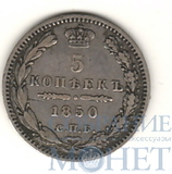 5 копеек, серебро, 1850 г., СПБ ПА