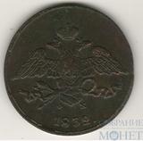 5 копеек, 1832 г., ЕМ ФХ