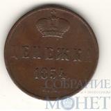 денежка, 1854 г., ЕМ
