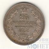 25 копеек, серебро, 1858 г., СПБ ФБ