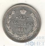 """25 копеек, серебро, 1859 г., СПБ ФБ, """"Св.Георгий в плаще"""", Биткин - R"""