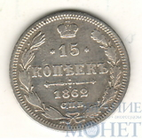 15 копеек, серебро, 1862 г., СПБ МИ