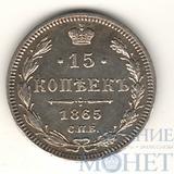 15 копеек, серебро, 1865 г., СПБ НФ